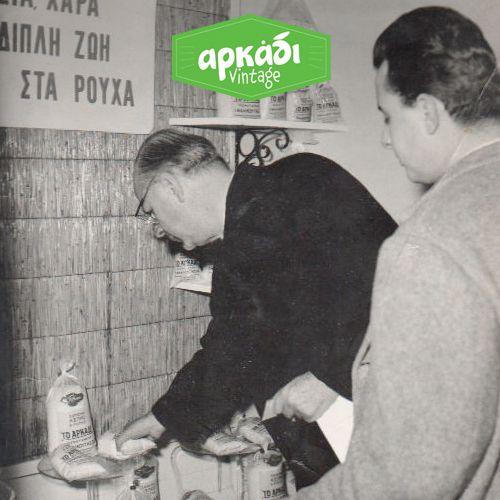 Πράσινο Σαπούνι Σαπωνοποιία Αρκάδι - Ιστορία