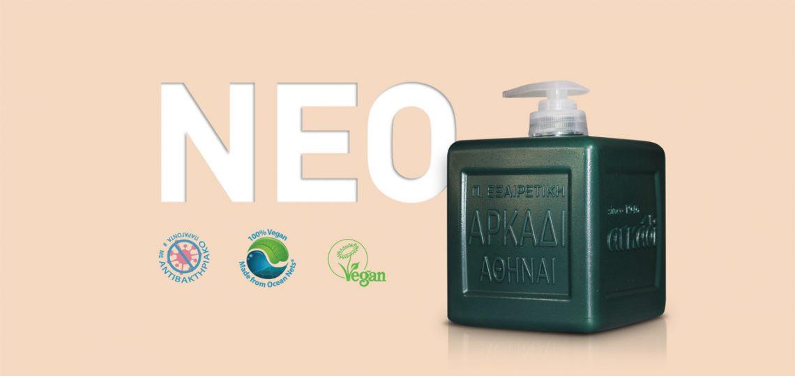 Αρκάδι Υγρό Πράσινο Σαπούνι Χεριών