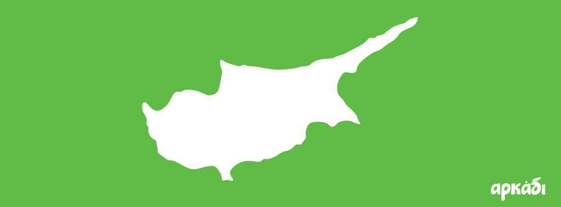 header_CYPRUS Αρκάδι