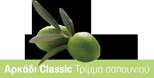 Αρκάδι Classic Τρίμμα Πράσινου Σαπουνιού