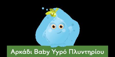 Αρκαδι Baby Υγρο Πλυντηριου - Σαπωνοποιια Αρκαδι