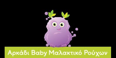 Αρκαδι Baby Μαλακτικο Ρουχων Υποαλλεργικο