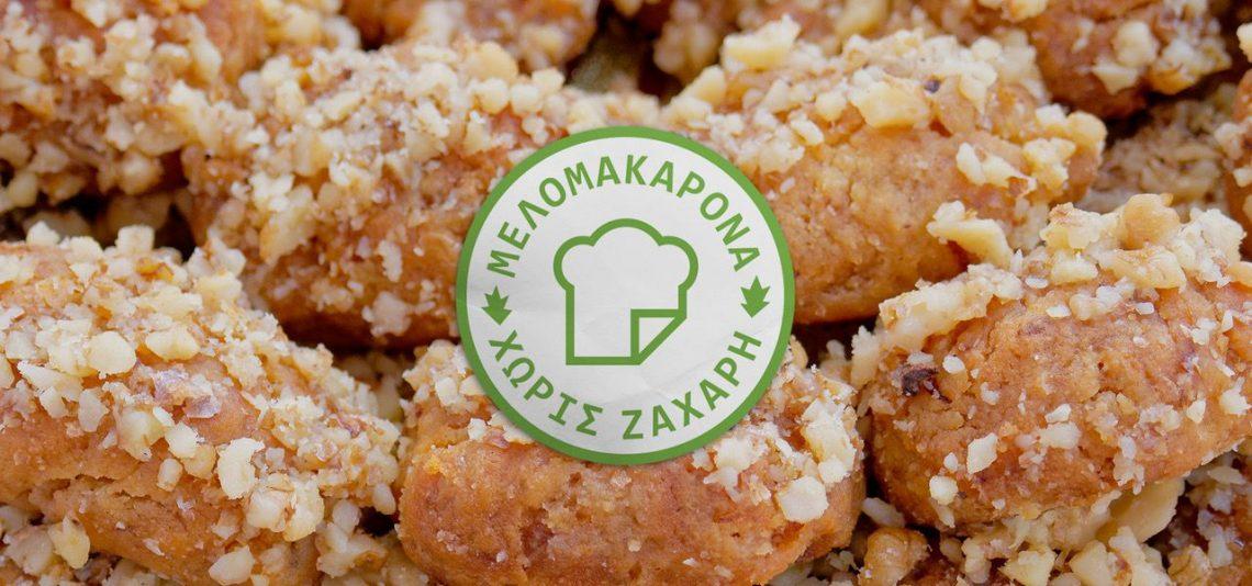 Συνταγή Μελομακάρονα χωρίς Ζάχαρη - Αρκάδι Πράσινο Σαπούνι